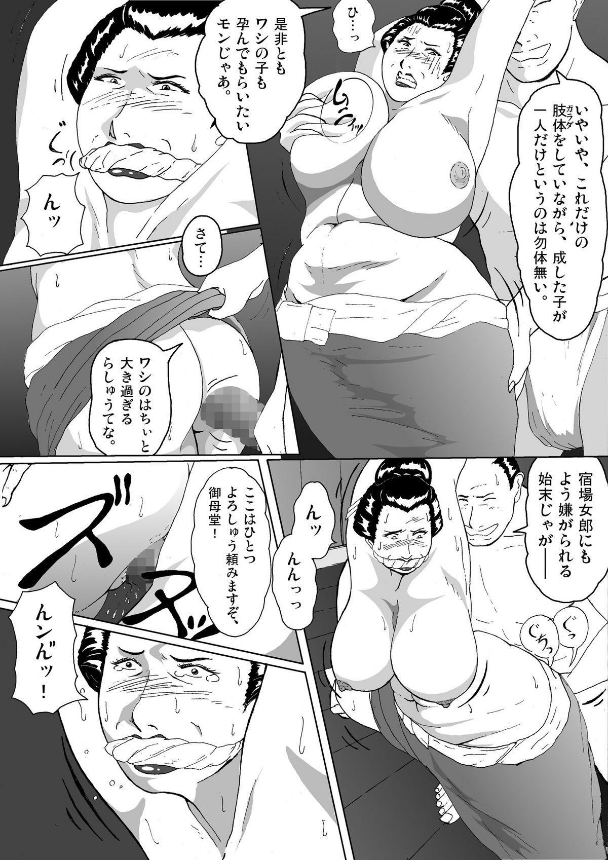 Toriko Naka Joku Hana 9