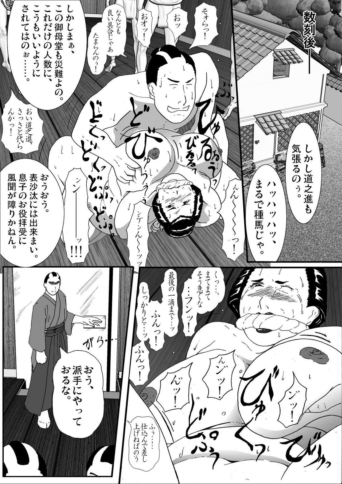 Toriko Naka Joku Hana 13