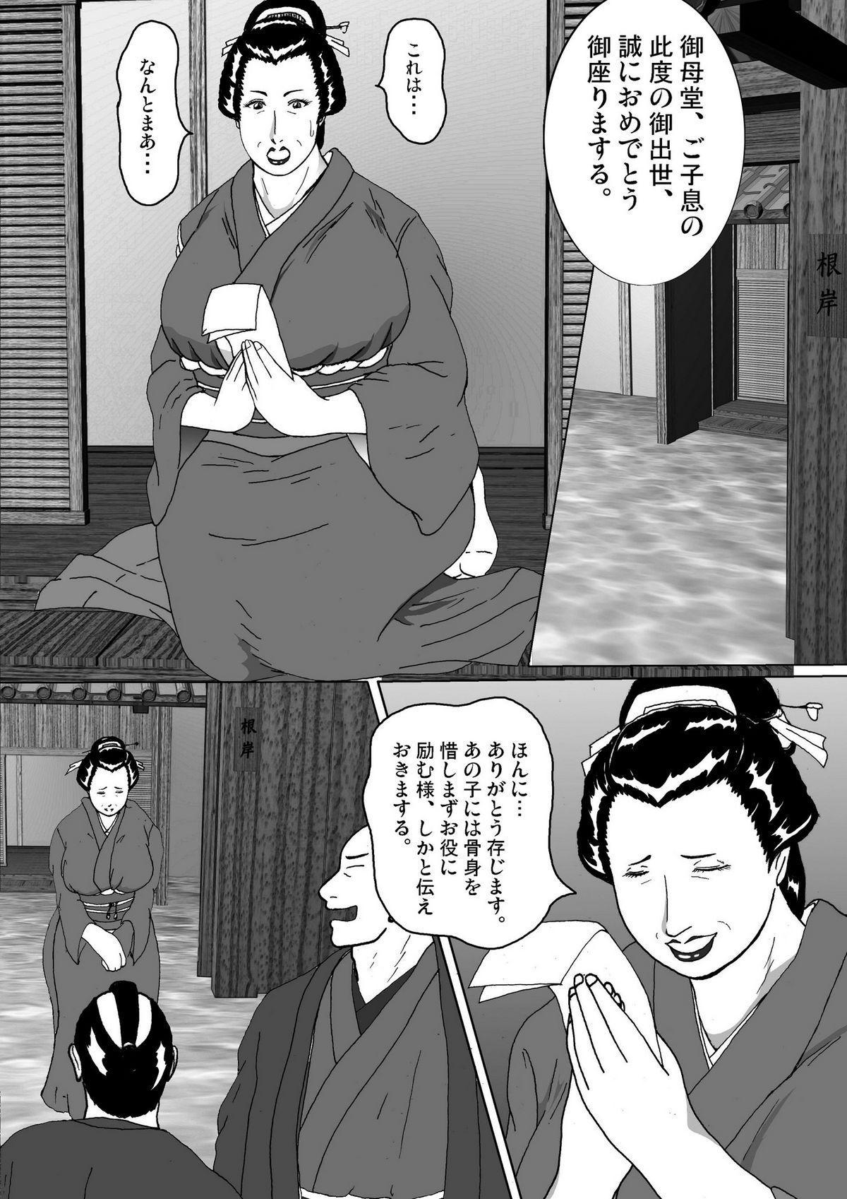 Toriko Naka Joku Hana 4