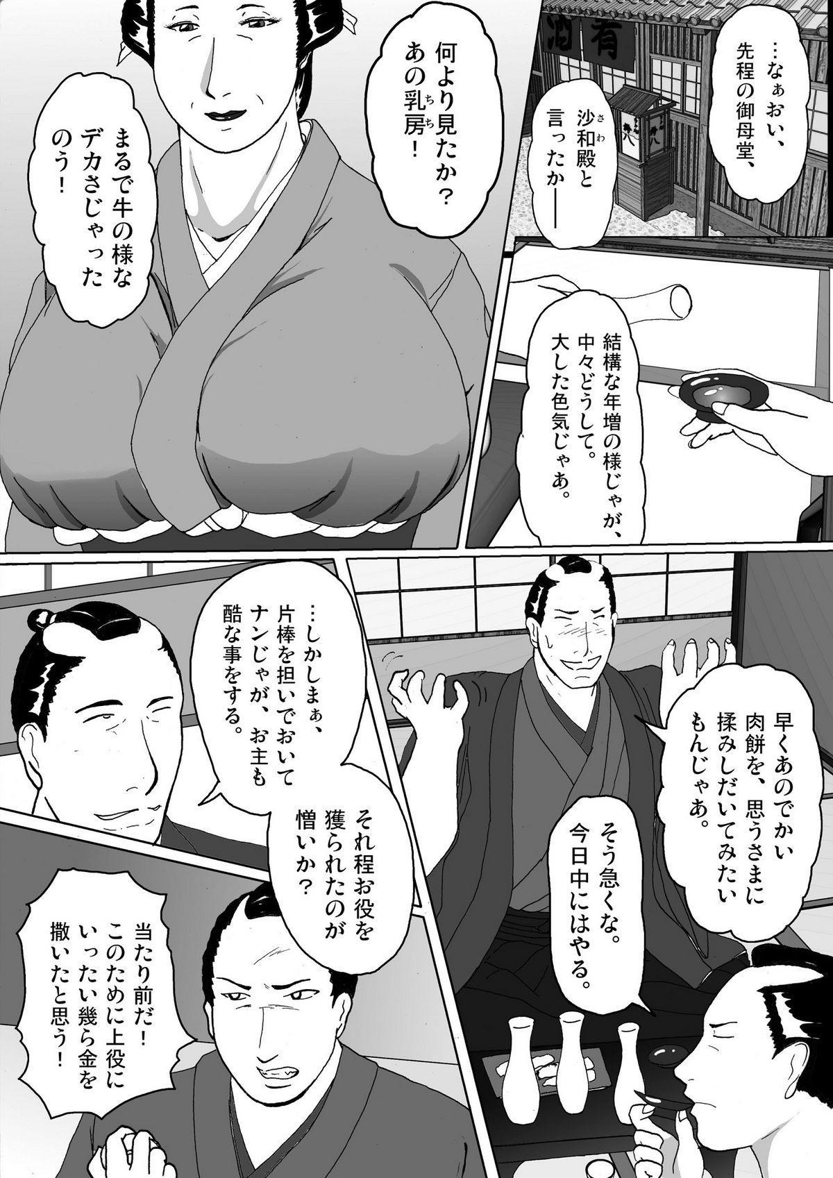 Toriko Naka Joku Hana 5