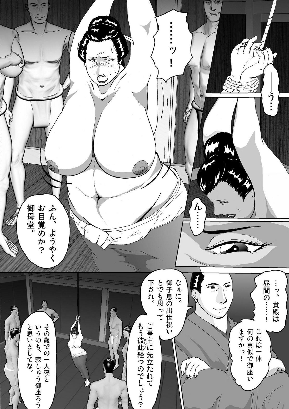 Toriko Naka Joku Hana 7