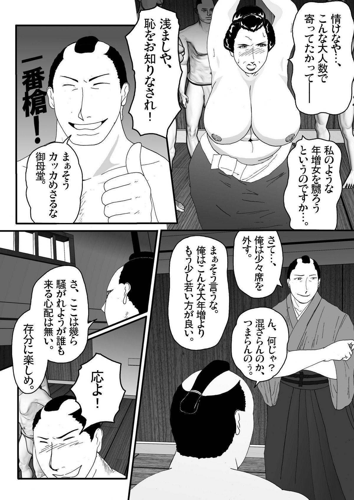 Toriko Naka Joku Hana 8