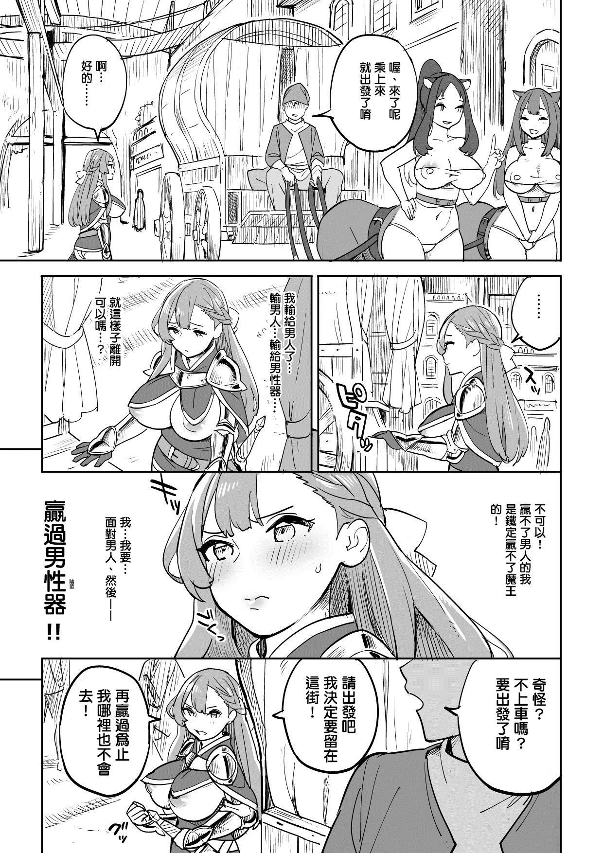 Tada no Yado ni wa Goyoujin! 26