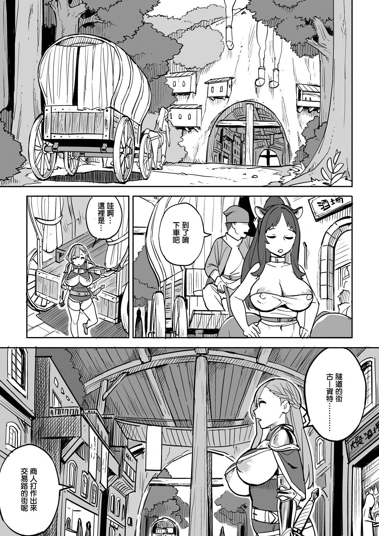 Tada no Yado ni wa Goyoujin! 4