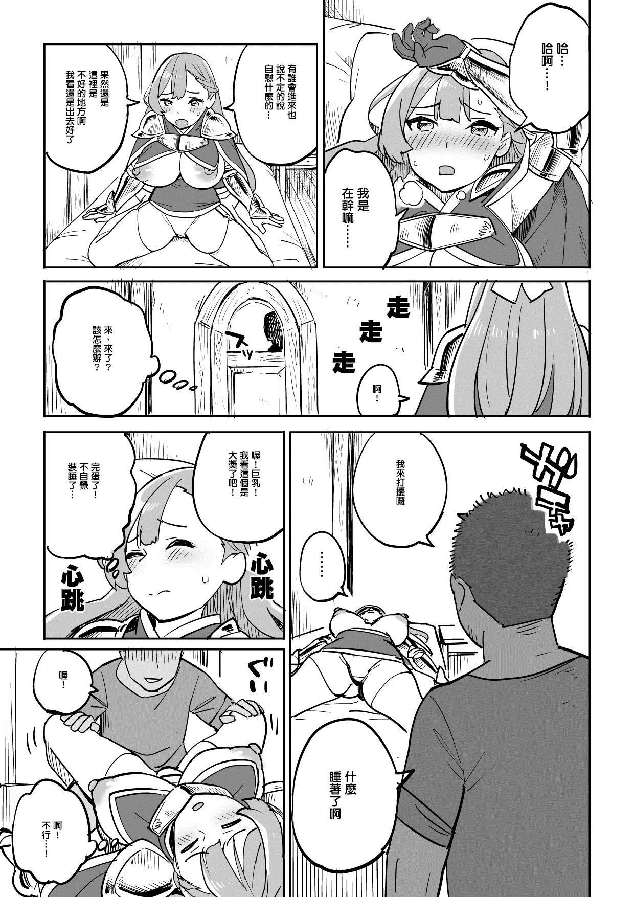 Tada no Yado ni wa Goyoujin! 12