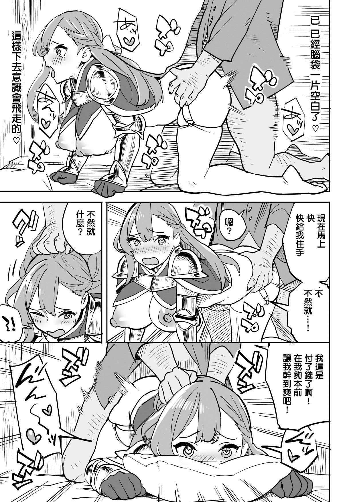 Tada no Yado ni wa Goyoujin! 20