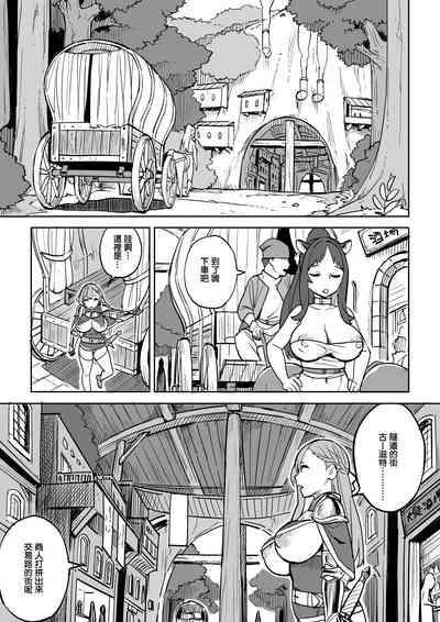 Tada no Yado ni wa Goyoujin! 5