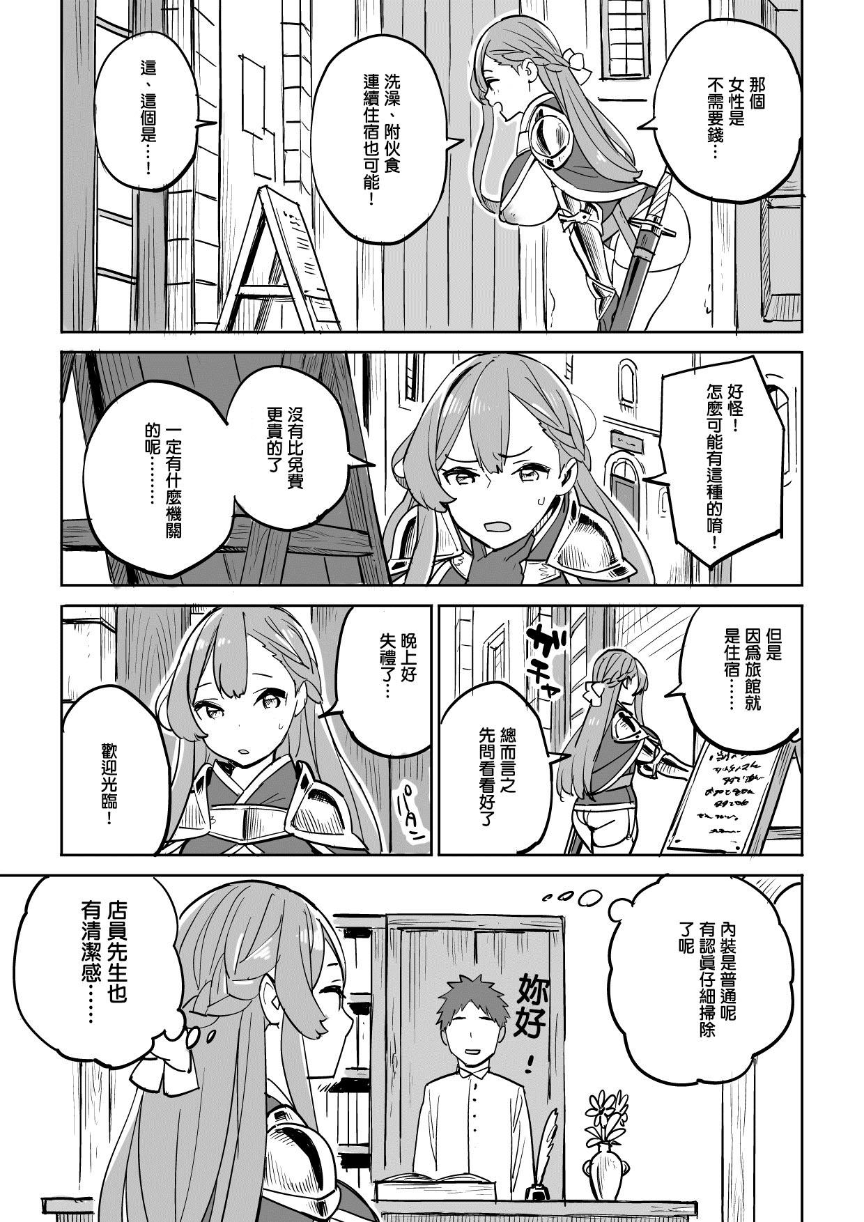 Tada no Yado ni wa Goyoujin! 6