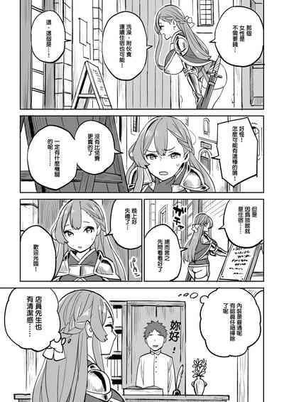 Tada no Yado ni wa Goyoujin! 7
