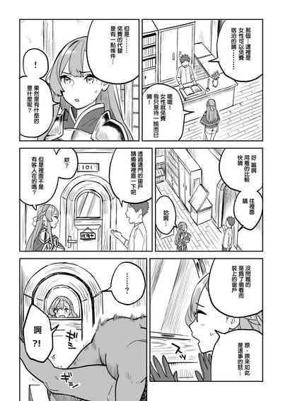 Tada no Yado ni wa Goyoujin! 8