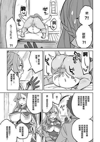 Tada no Yado ni wa Goyoujin! 9