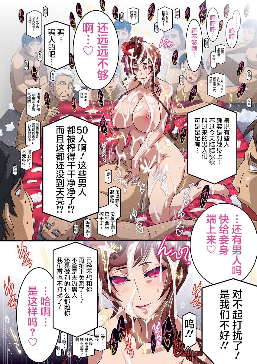 Inma Kakusei 27