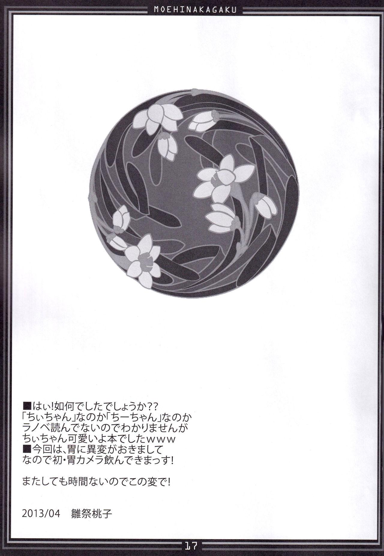 Moehina Jiyuu vol: 05 - Moehina Freedom 15
