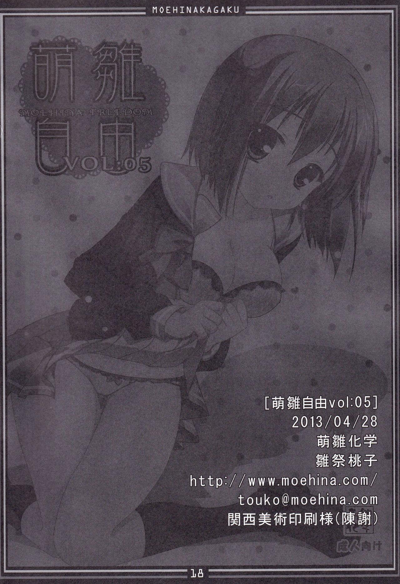 Moehina Jiyuu vol: 05 - Moehina Freedom 16
