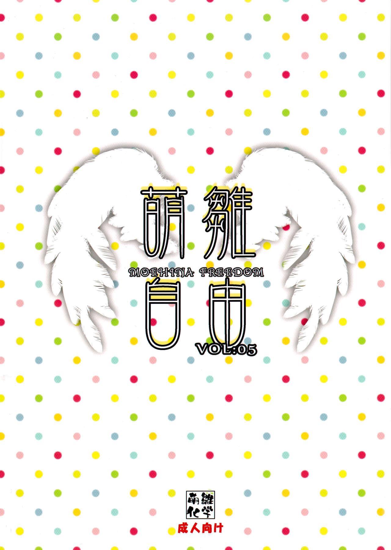 Moehina Jiyuu vol: 05 - Moehina Freedom 17