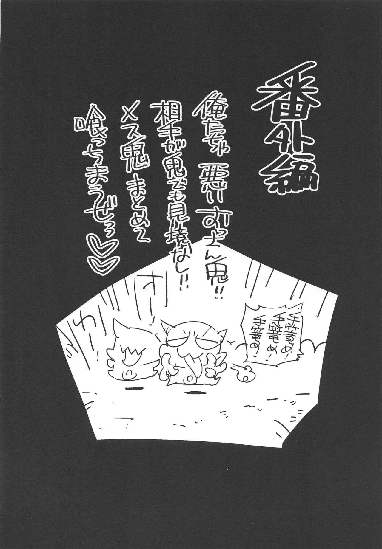 Kimetsu no Urabon 26