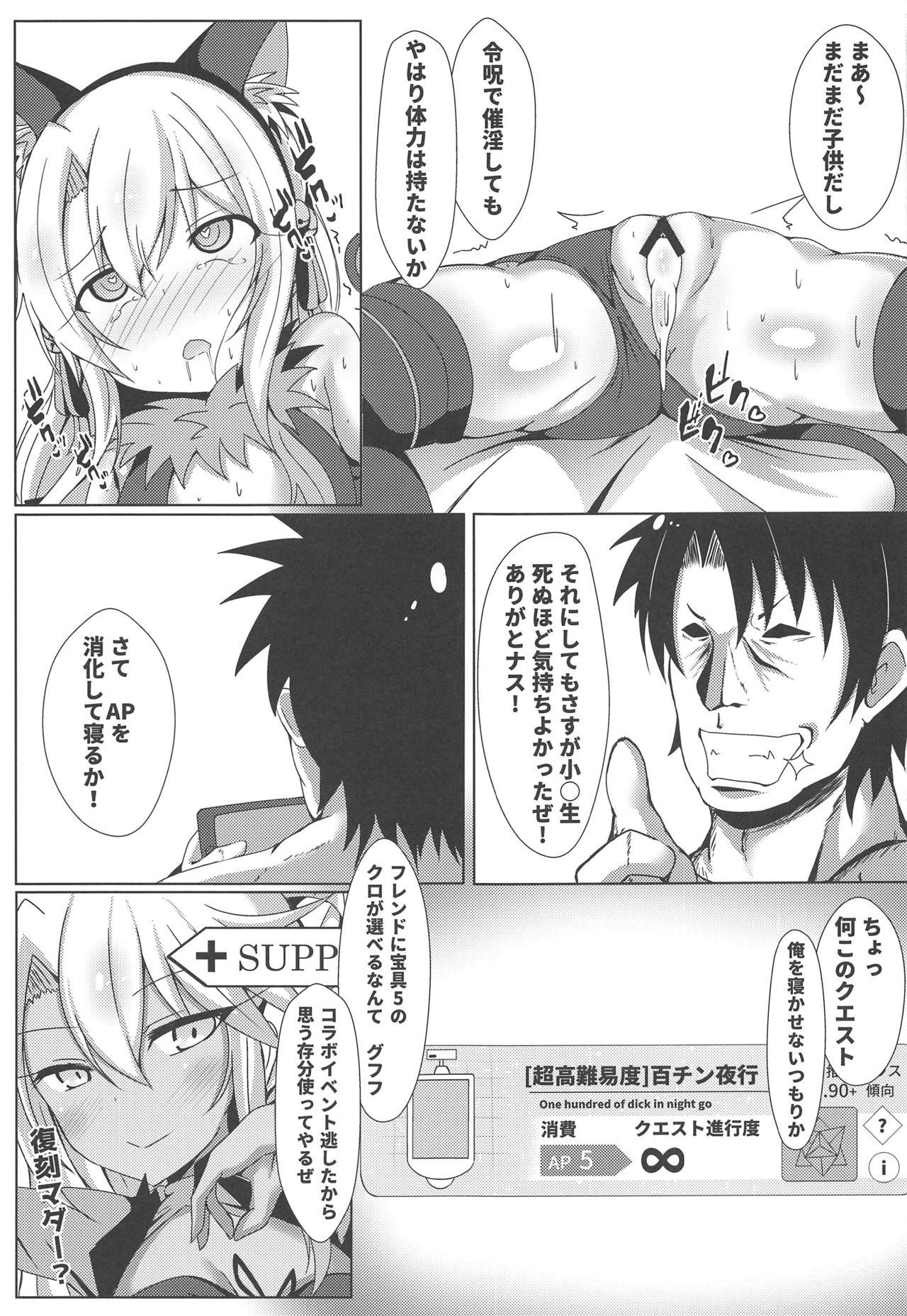 Mahou no Koushuu Toile Illya FUCK Hikenai!! 9