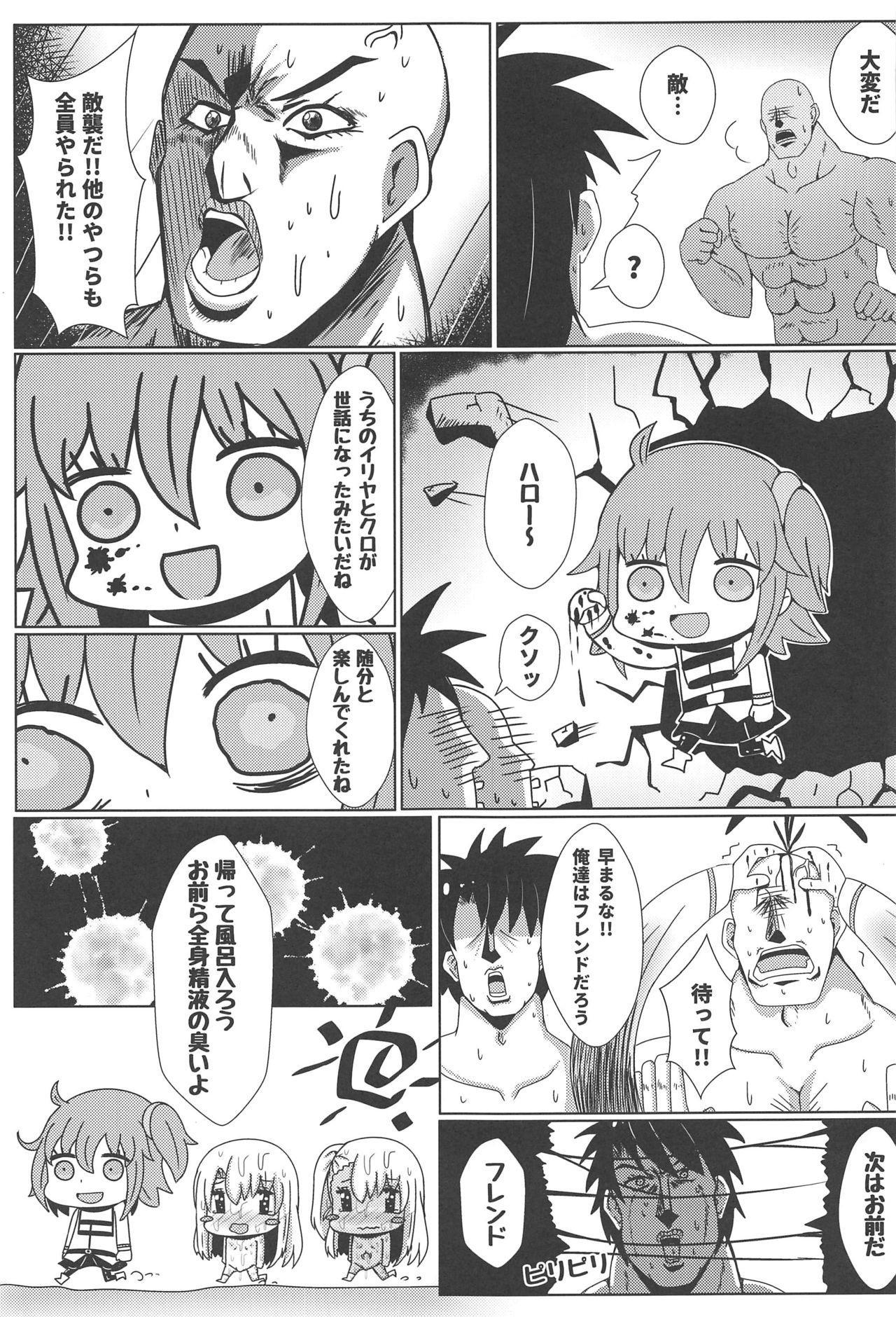 Mahou no Koushuu Toile Illya FUCK Hikenai!! 23