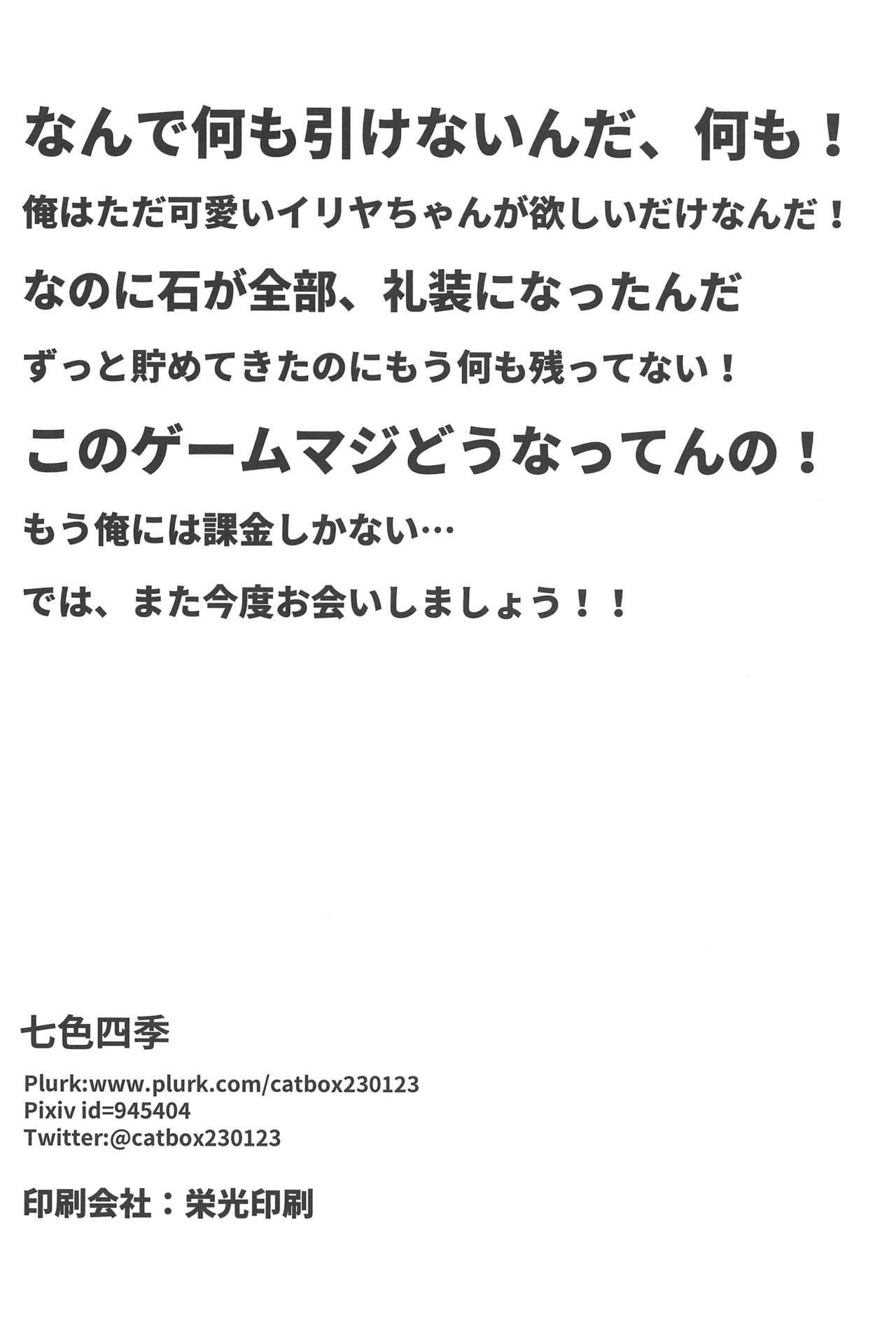 Mahou no Koushuu Toile Illya FUCK Hikenai!! 24