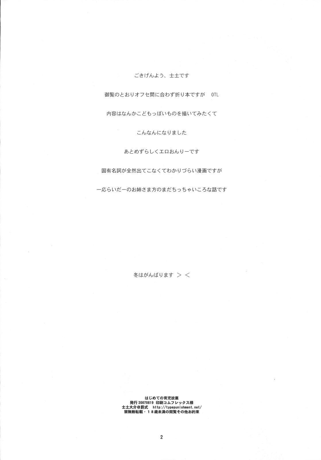 Hajimete no Ikuji Houki 1