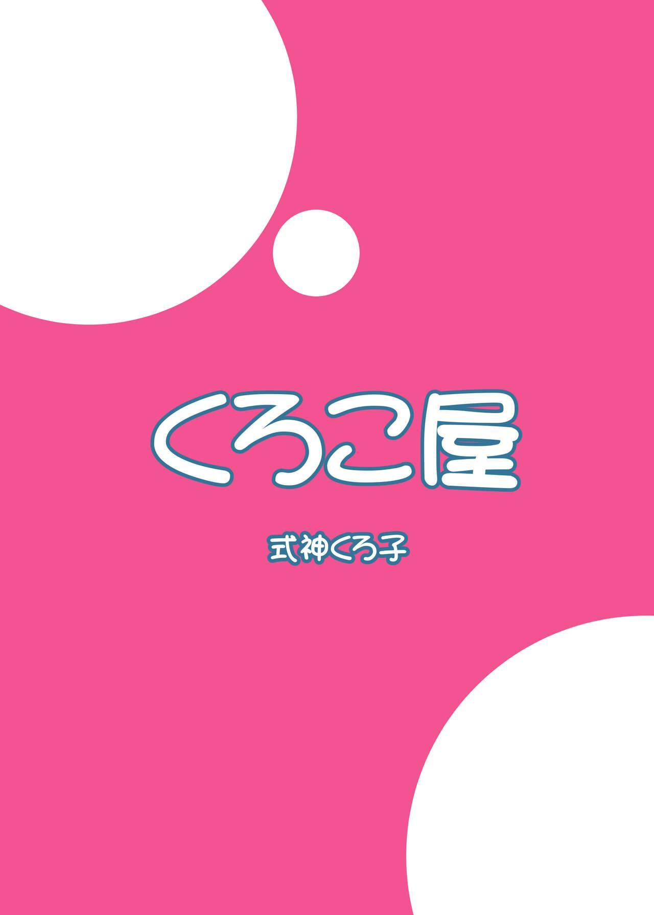 Kinyoku Seikatsu nante Kiwameru kara... Ochinchin ga Haechaun desu yo! 23