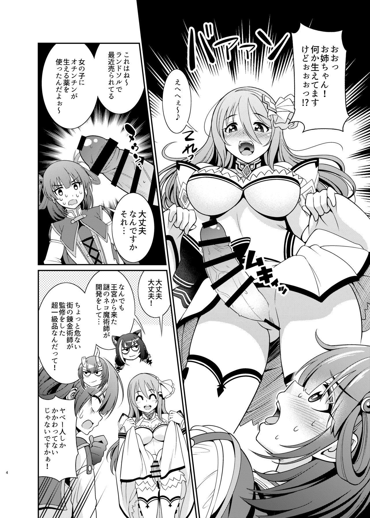 Kinyoku Seikatsu nante Kiwameru kara... Ochinchin ga Haechaun desu yo! 3