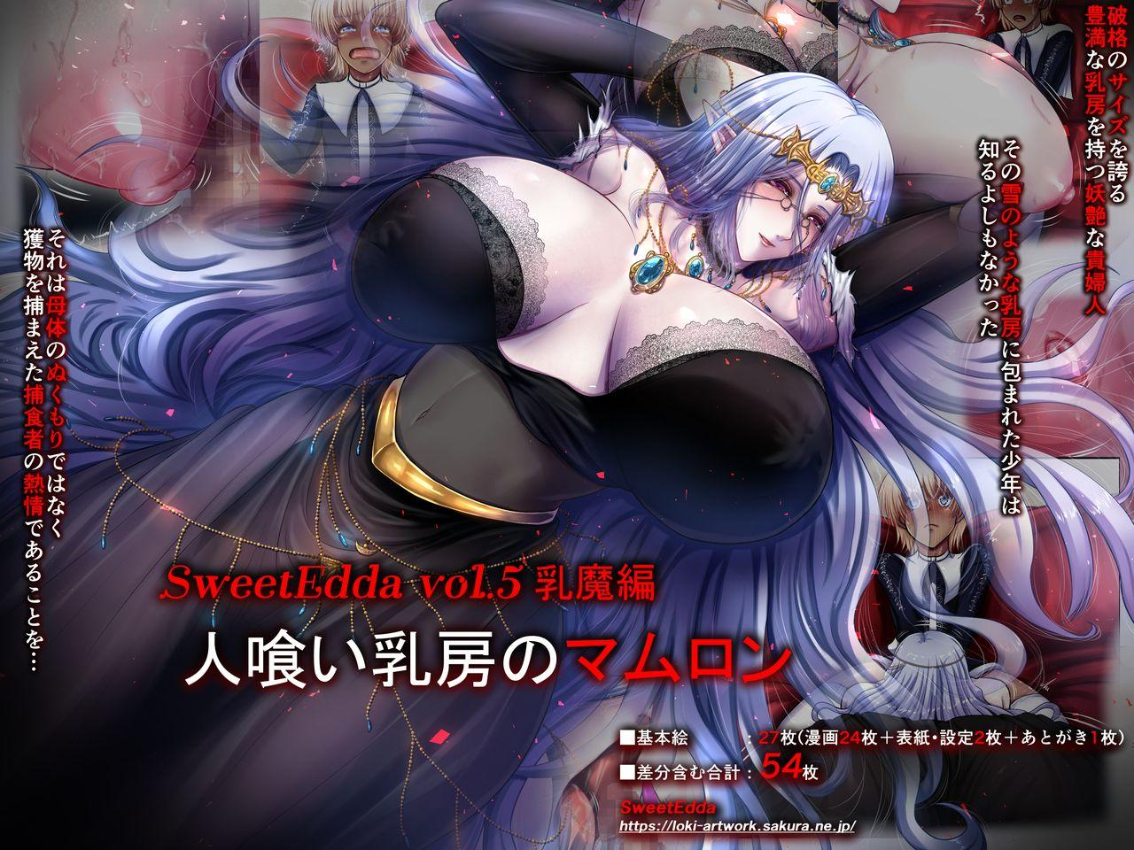 SweetEdda vol. 5 Nyuuma Hen Hitokui Chibusa no Mamelon 0