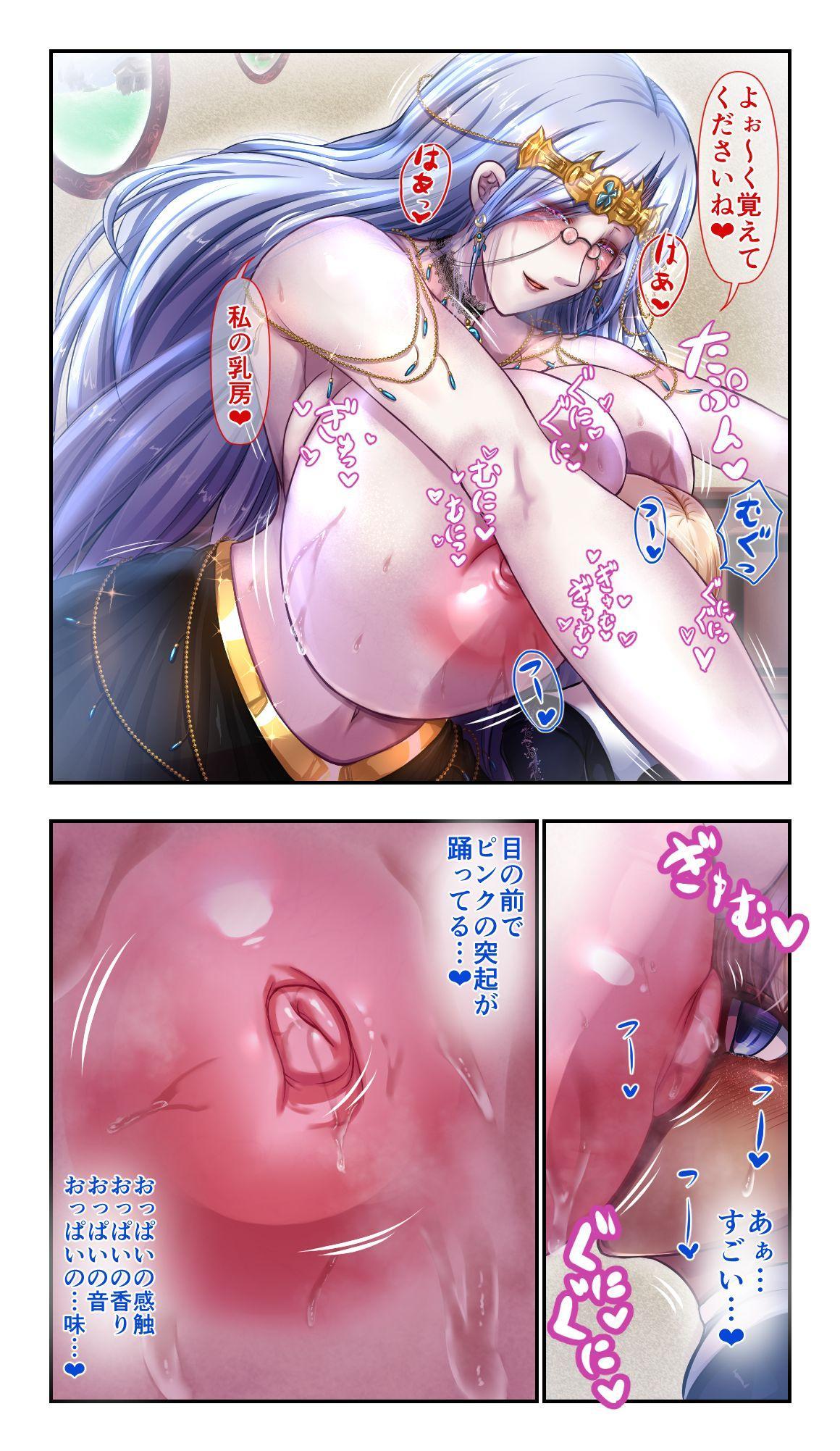 SweetEdda vol. 5 Nyuuma Hen Hitokui Chibusa no Mamelon 15