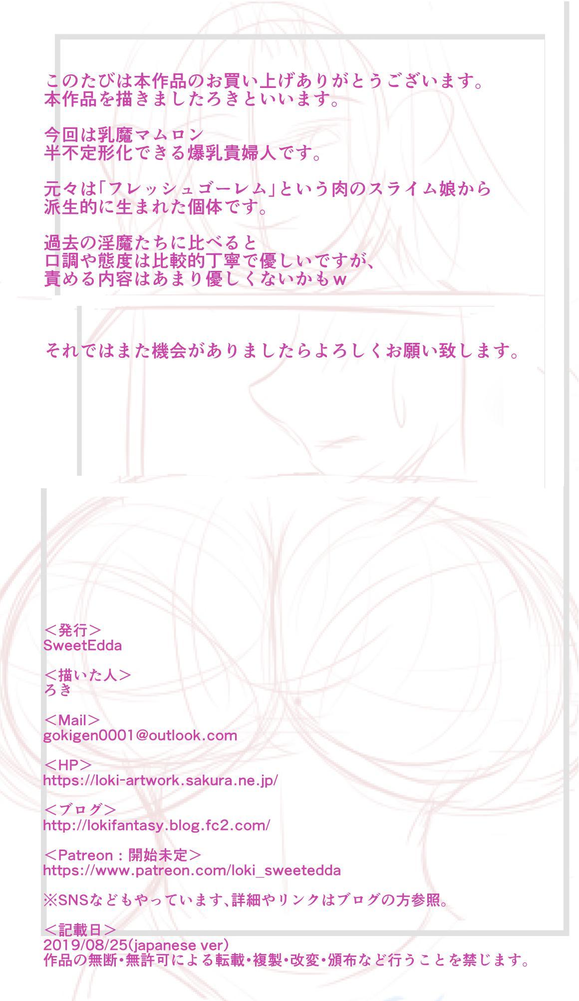 SweetEdda vol. 5 Nyuuma Hen Hitokui Chibusa no Mamelon 27