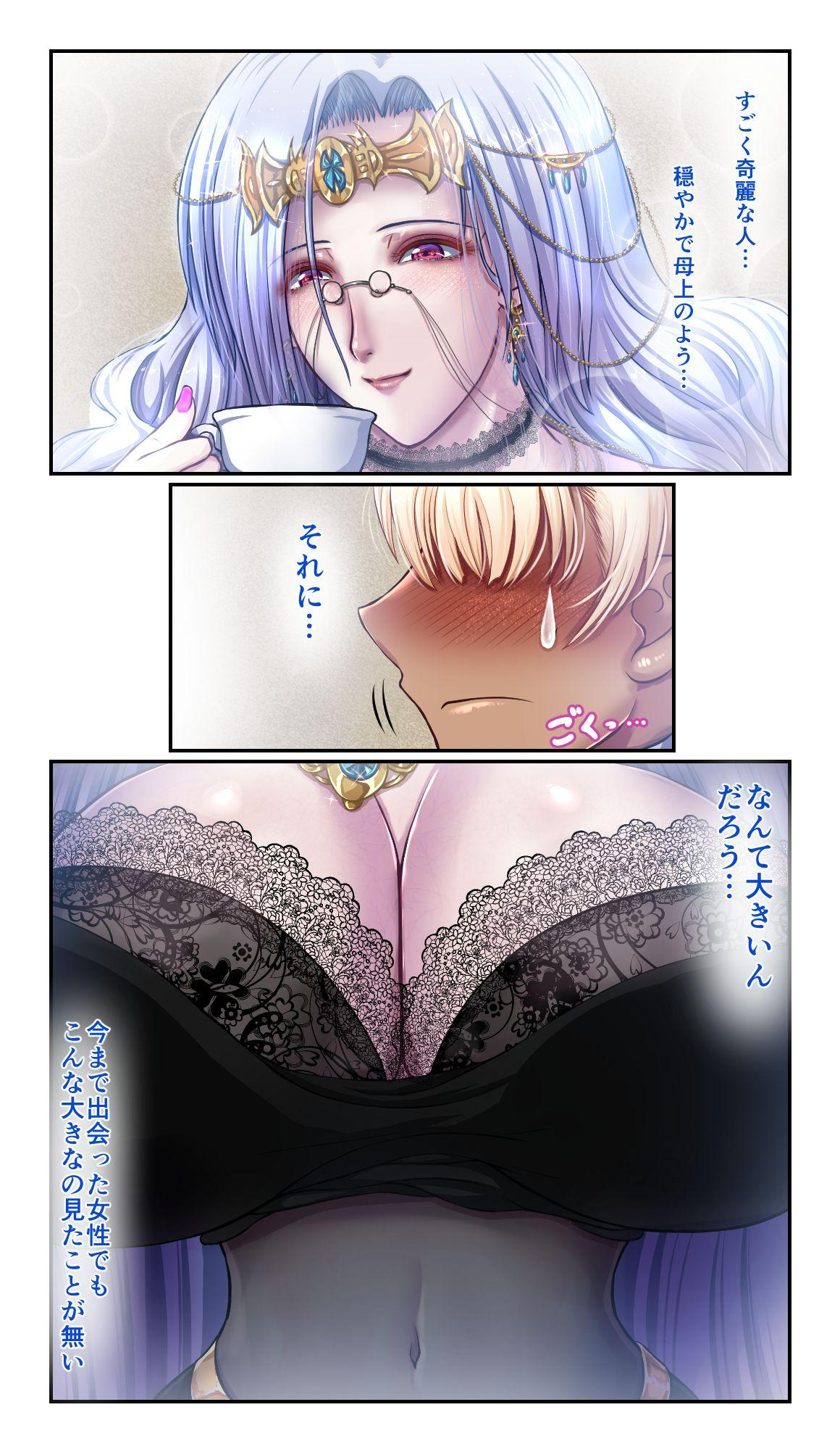 SweetEdda vol. 5 Nyuuma Hen Hitokui Chibusa no Mamelon 5