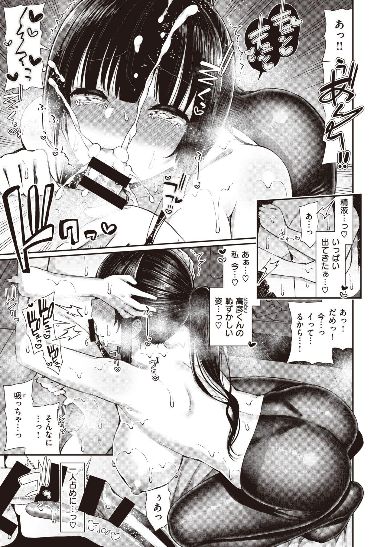 COMIC X-EROS #81 80