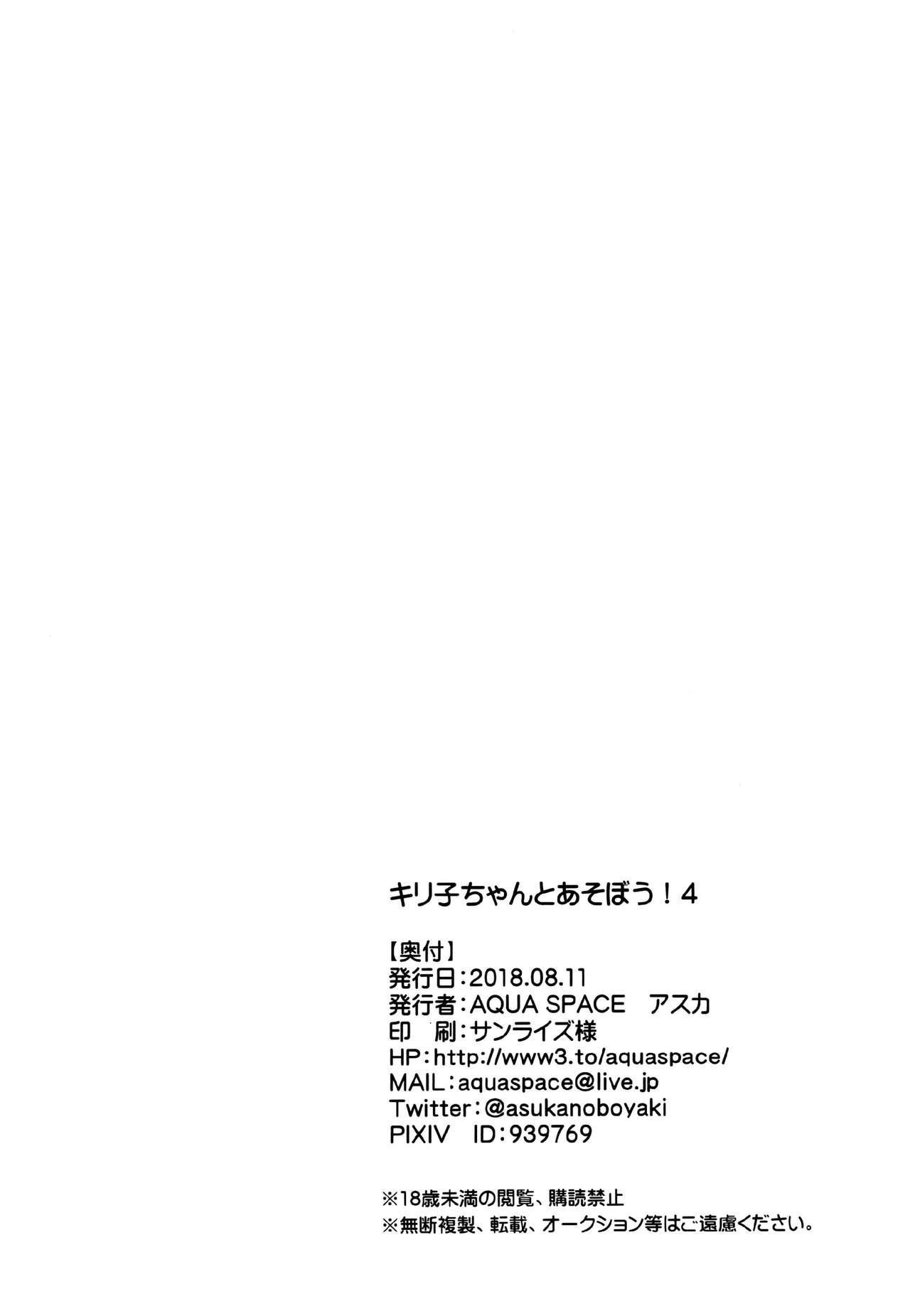 (C94) [AQUA SPACE (Asuka)] Kiriko-chan to Asobou! 4 | Let's play with Kiriko-chan! 4 (Sword Art Online) [English] [EHCOVE] 20