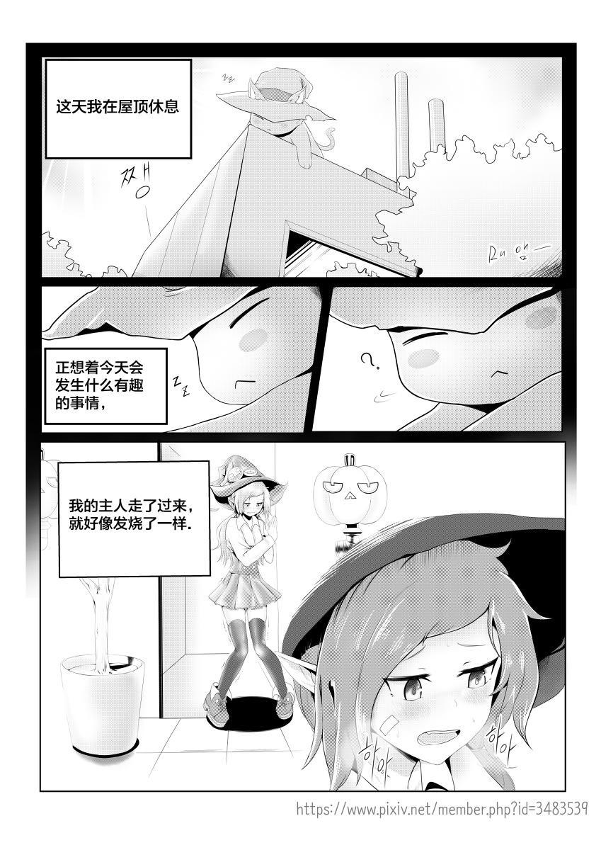 발정 마녀 3