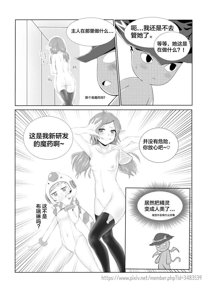 발정 마녀 7