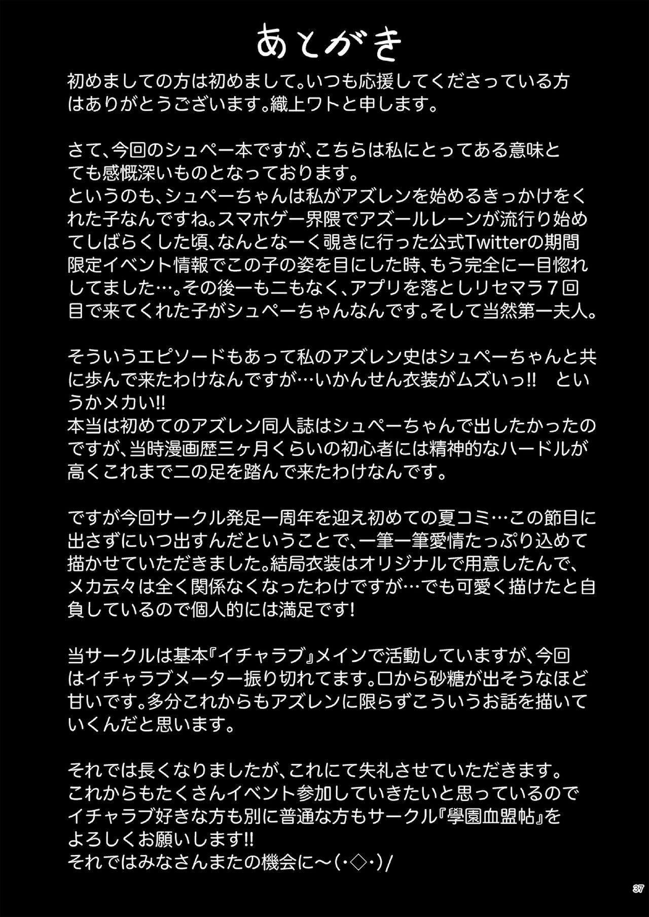 Afureru Kurai, Kimi ga Suki. | I love you so much, that I can't contain it 37