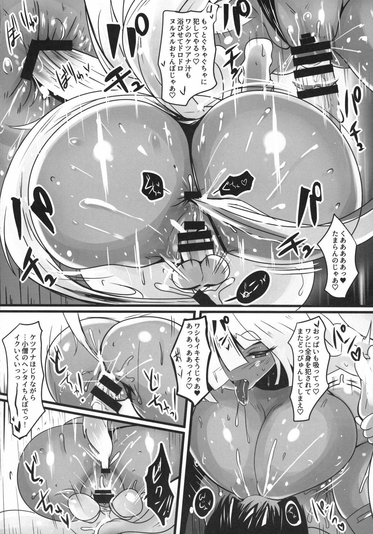 kitune sibori 18