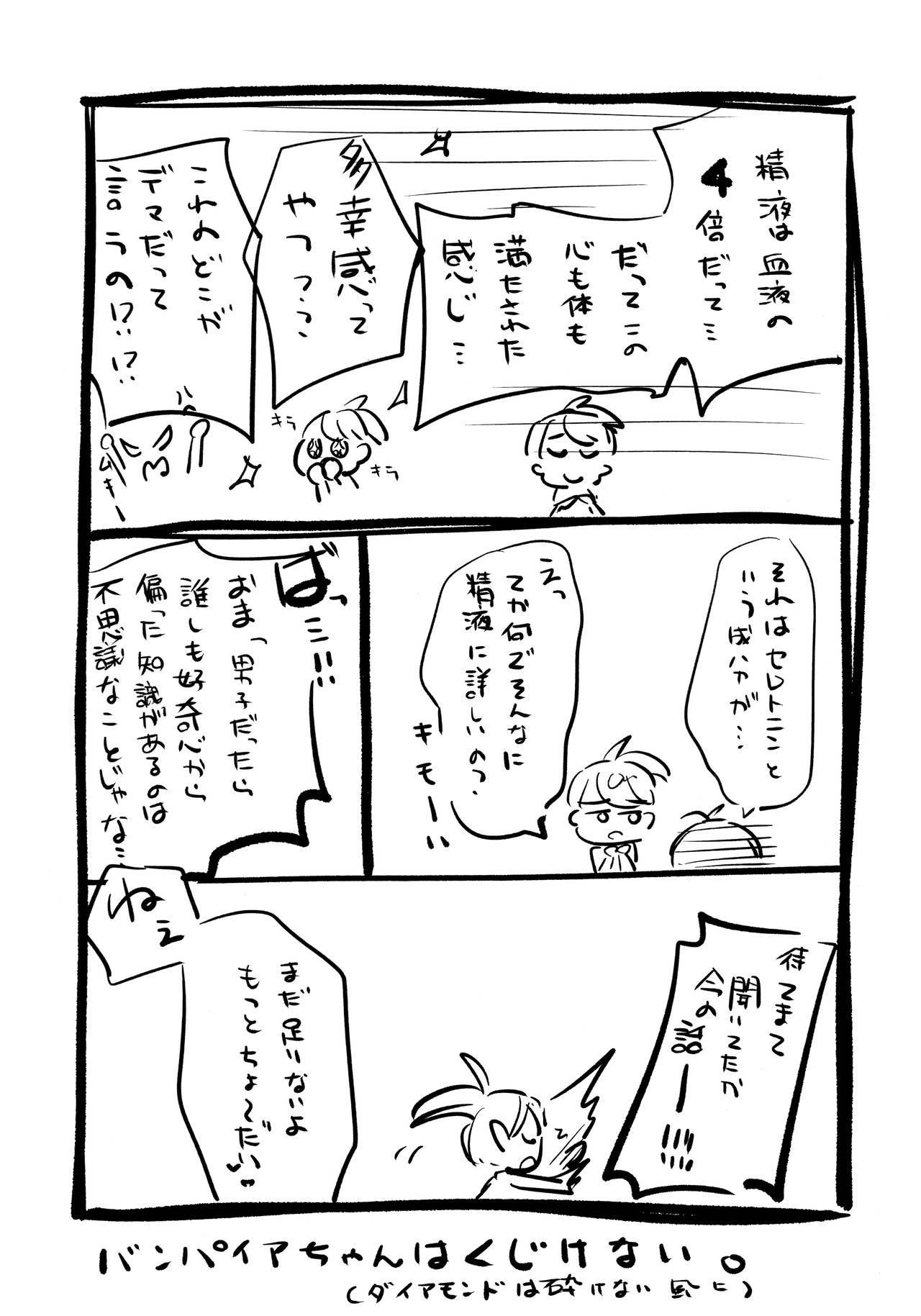 FREAK03 10