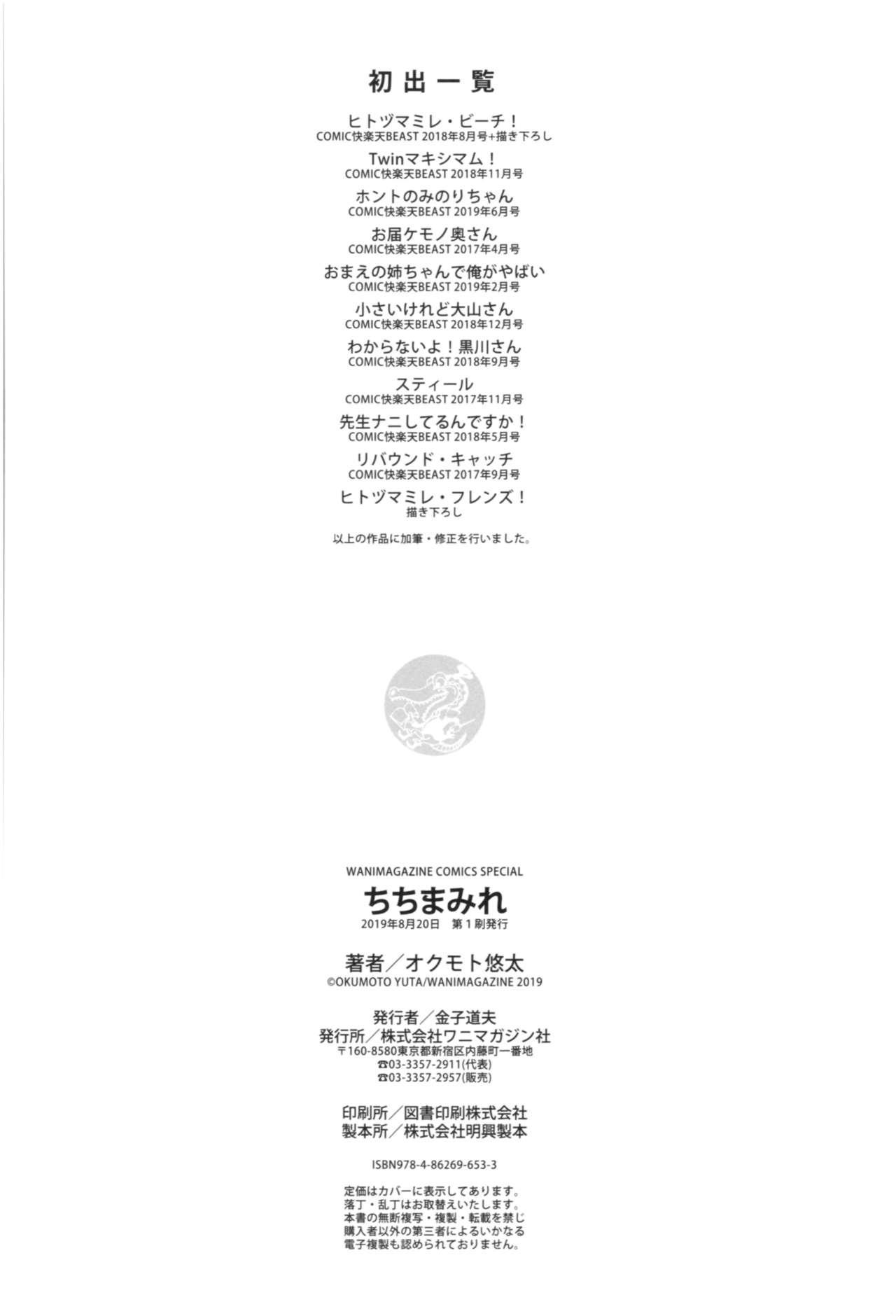 Chichi Mamire 186