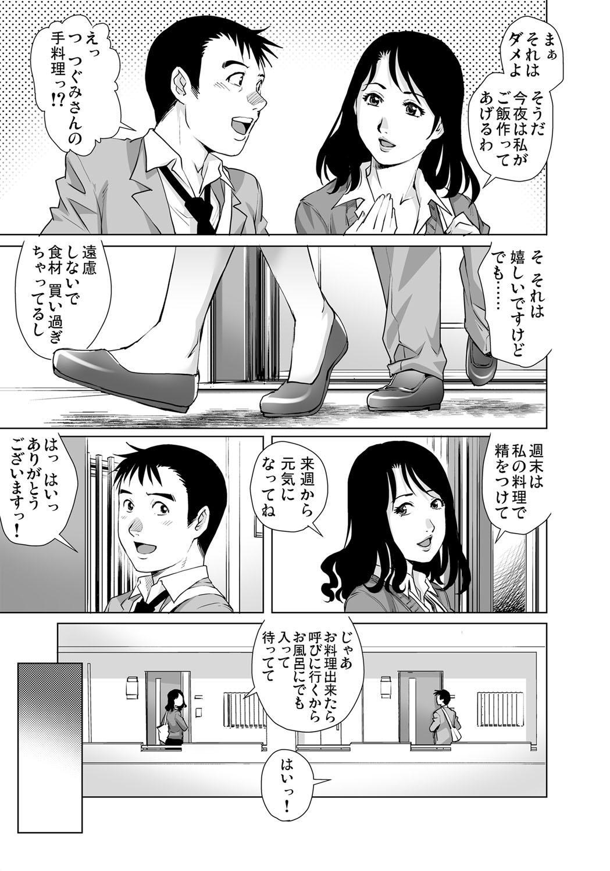 Gaticomi Vol. 103 137
