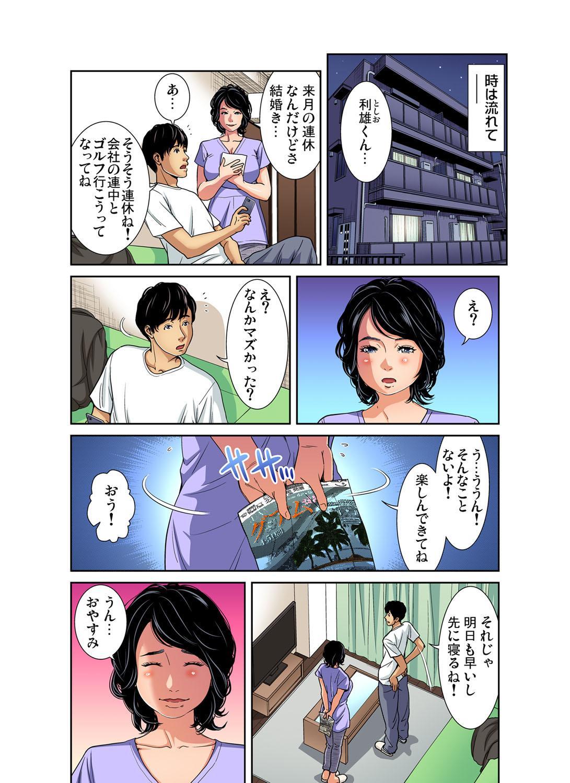 Gaticomi Vol. 103 32