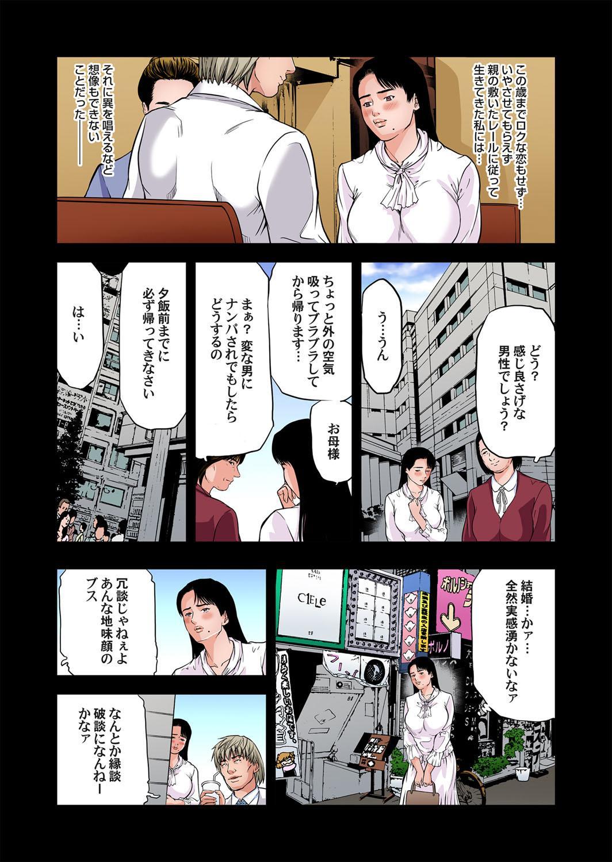 Gaticomi Vol. 103 87