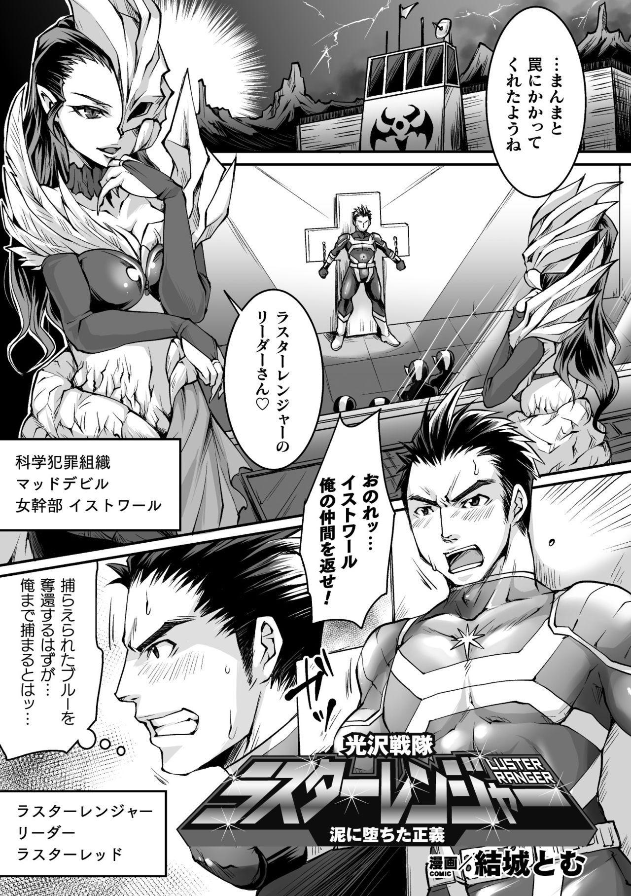2D Comic Magazine TS Akuochi Nyotaika Shita Seigikan-tachi ga Akuten Acme! Vol. 2 26