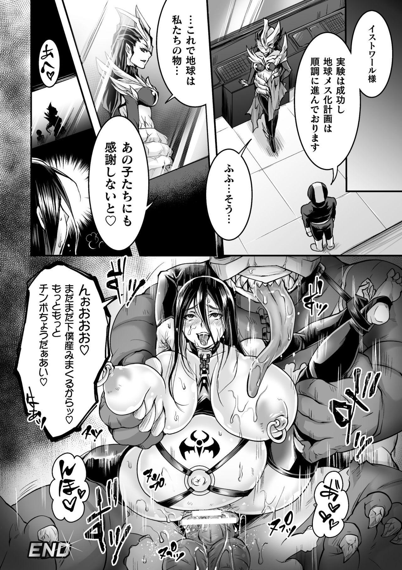 2D Comic Magazine TS Akuochi Nyotaika Shita Seigikan-tachi ga Akuten Acme! Vol. 2 45
