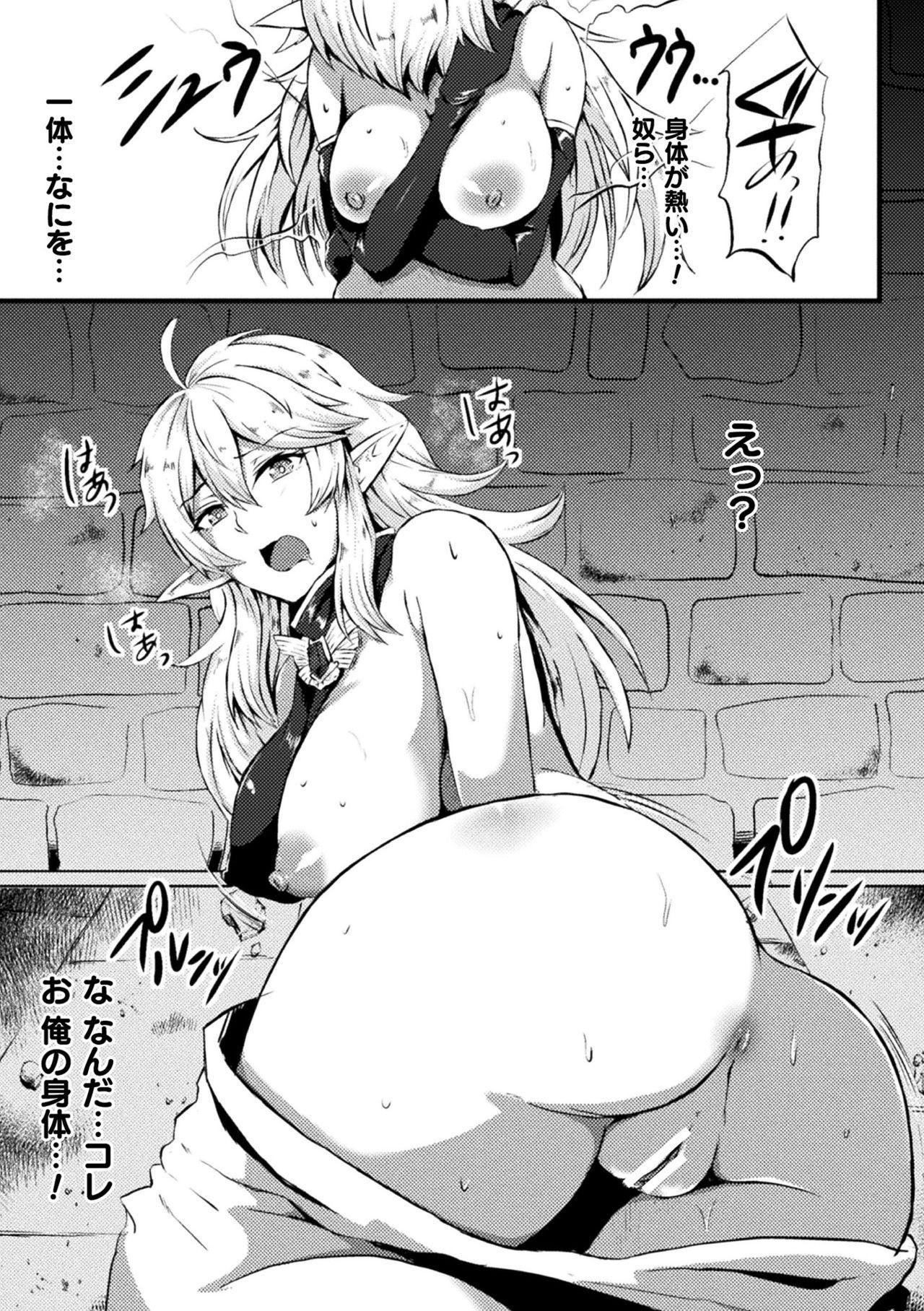 2D Comic Magazine TS Akuochi Nyotaika Shita Seigikan-tachi ga Akuten Acme! Vol. 2 4