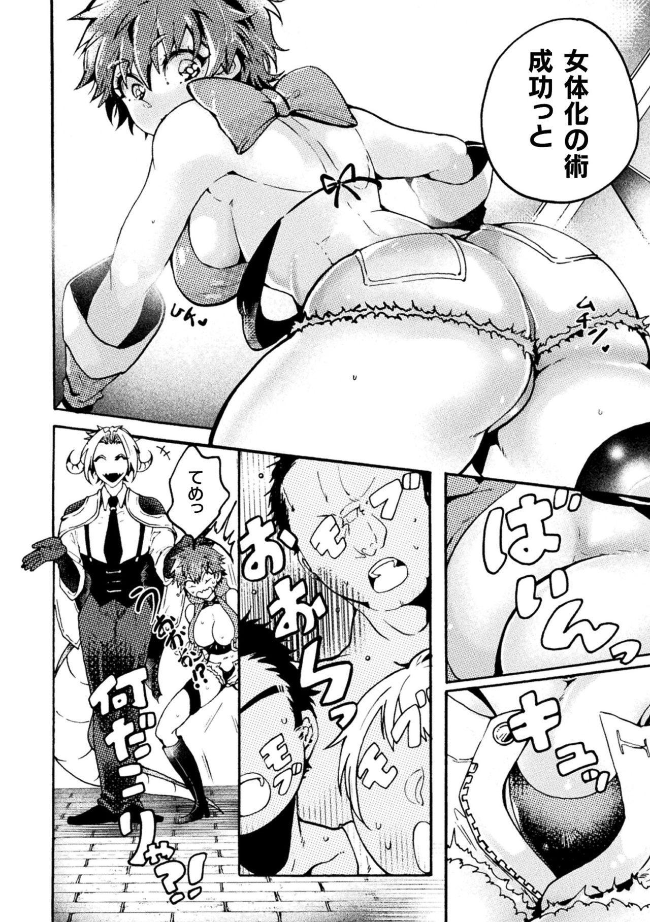 2D Comic Magazine TS Akuochi Nyotaika Shita Seigikan-tachi ga Akuten Acme! Vol. 2 49