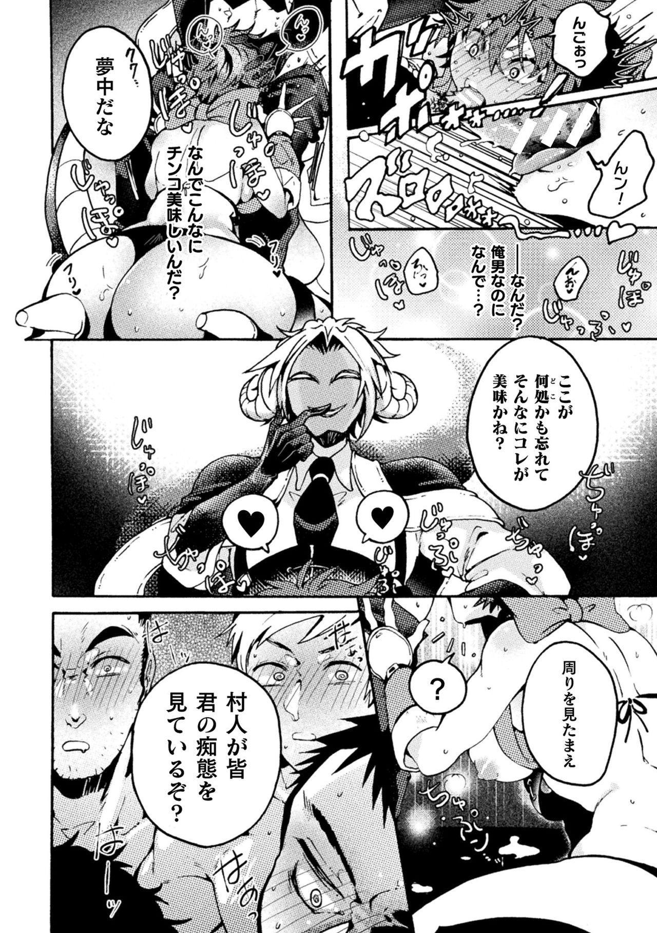 2D Comic Magazine TS Akuochi Nyotaika Shita Seigikan-tachi ga Akuten Acme! Vol. 2 55