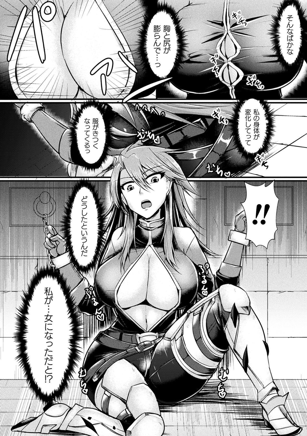 2D Comic Magazine TS Akuochi Nyotaika Shita Seigikan-tachi ga Akuten Acme! Vol. 2 67