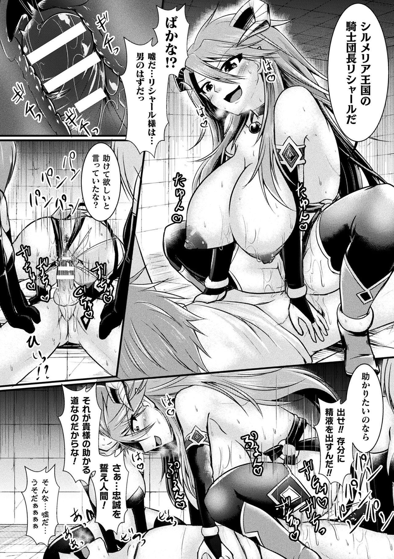 2D Comic Magazine TS Akuochi Nyotaika Shita Seigikan-tachi ga Akuten Acme! Vol. 2 81