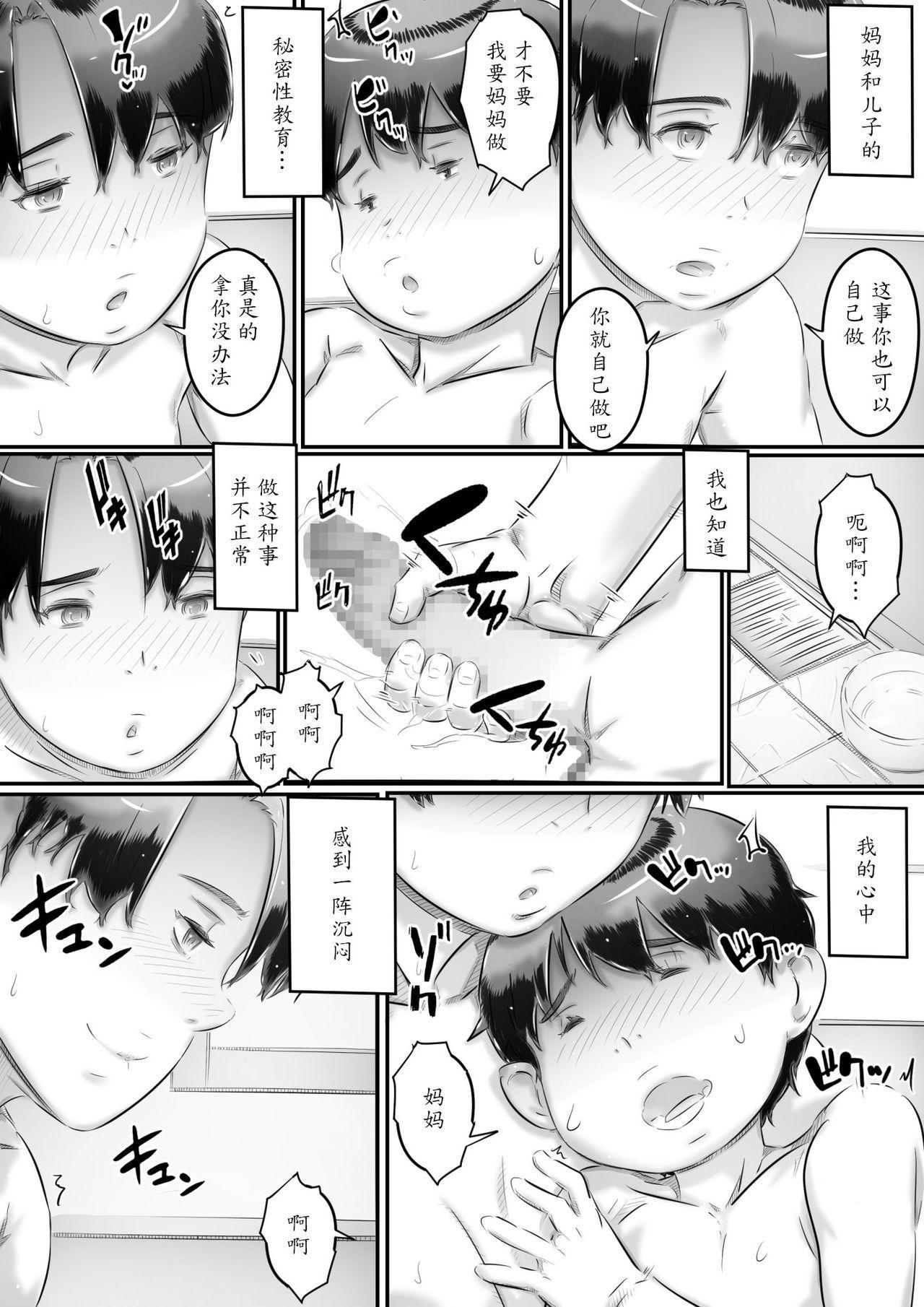 Haha to Musuko no Seikyouiku 15