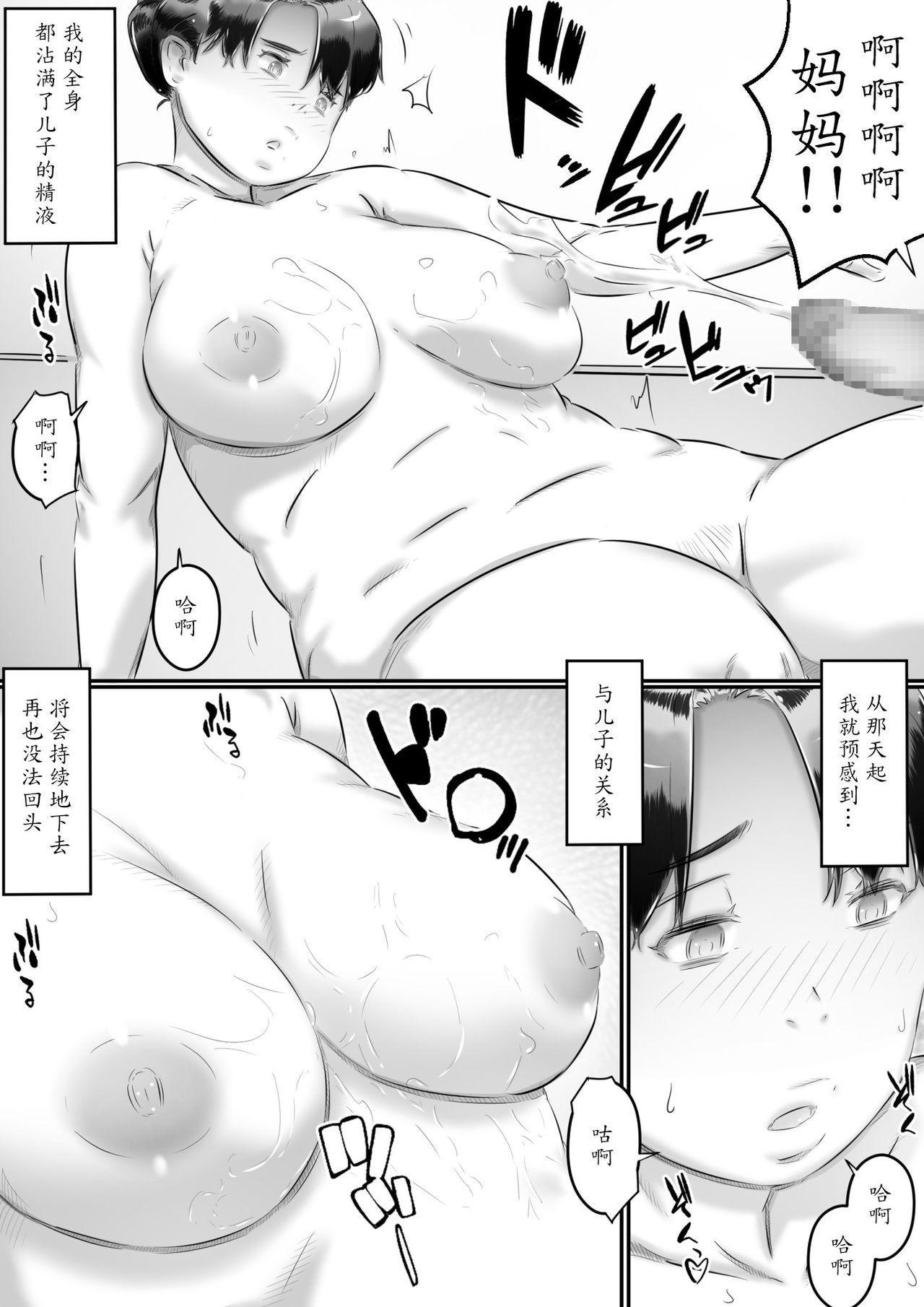 Haha to Musuko no Seikyouiku 18
